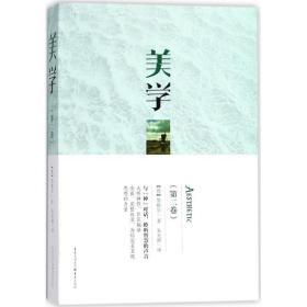 正版美学(第二卷)