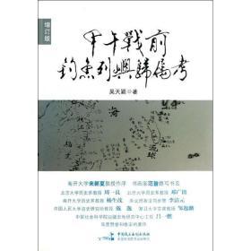 正版甲午战前钓鱼列屿归属考(增订版)