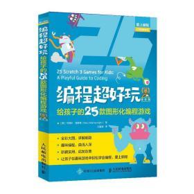 正版编程超好玩 给孩子的25款图形化编程游戏 全彩版 编程语言 [?