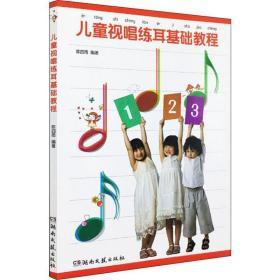 正版儿童视唱练耳基础教程