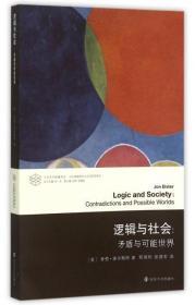 正版当代学术棱镜译丛·当代逻辑理论与应用研究系列 逻辑与社会?