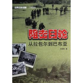 正版经典战史回眸二战系列·阻击日轮:从拉包尔到巴布亚