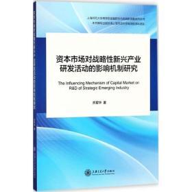 正版资本市场对战略性新兴产业研发活动的影响机制研究