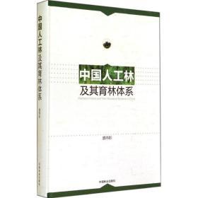 正版中国人工林及其育林体系