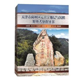 正版天津市蓟州区元古宇地层与沉积野外考察指导书