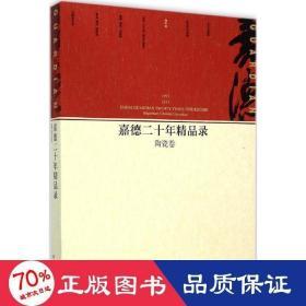 正版嘉德二十年精品录:陶瓷卷(1993-2013)