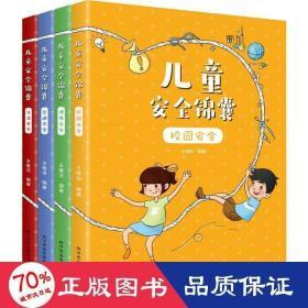 正版儿童安全锦囊(套装共4册)