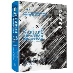 正版空战的历史-从次世界大战到第二次世界大战 外国军事 (英)?
