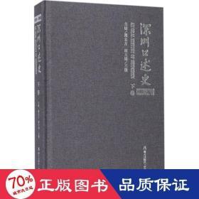 正版深圳口述史(下卷 1992-2002)