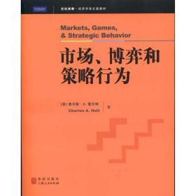 正版市场、博弈和战略行为(影印版)