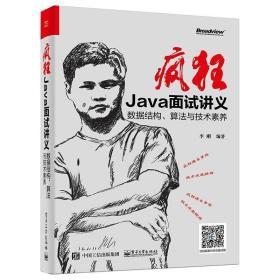 正版疯狂java面试讲义(数据结构算与技术素养) 编程语言 李刚