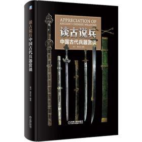 正版谈古说兵 中国古代兵器赏谈