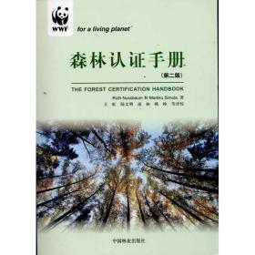 正版森林认证手册(第2版)