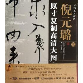 正版条幅名品精选:原寸复制高清大图.倪元璐(五)
