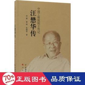 正版汪懋华传:中国工程院院士传记