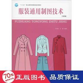 正版服装通用制图技术(第2版)