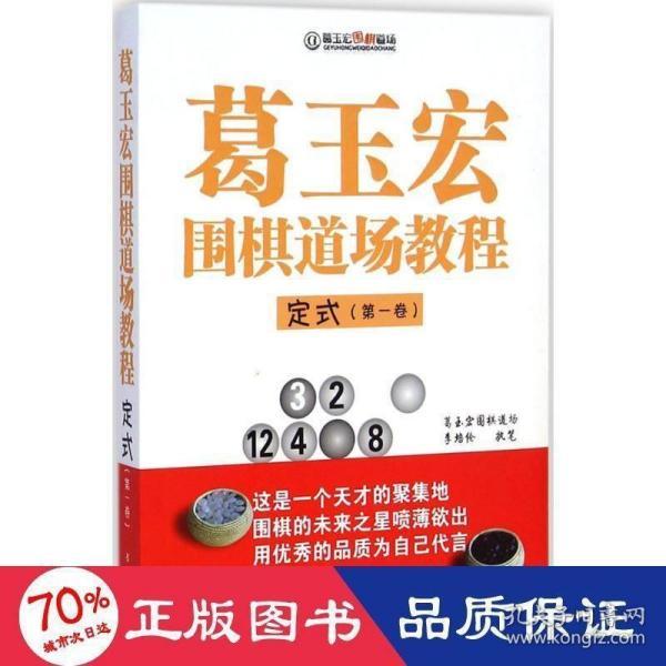 正版葛玉宏围棋道场教程 定式(第一卷)