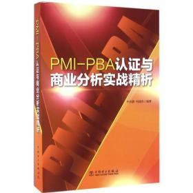 正版PMI-PBA认证与商业分析实战精析