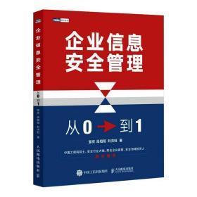 正版企业信息安全管理:从0到1 网络技术 邹庆 段阳阳 刘洪旺