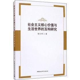 正版社会主义核心价值与生活世界的互构研究 政治理论 邹小华
