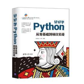 正版好好学python(从零基础到项目实战) 编程语言 刘宇宙、刘艳