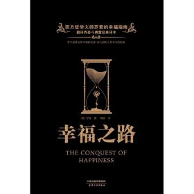 正版黑金系列:之路 外国哲学 (英)罗素