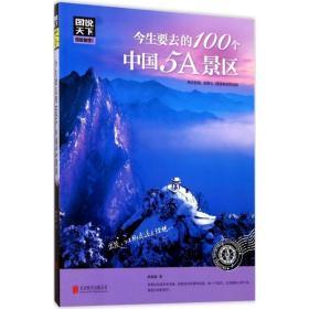 正版图说天下 国家地理系列 今生要去的100个中国5A景区