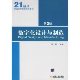 正版数字化设计与制造(第2版)