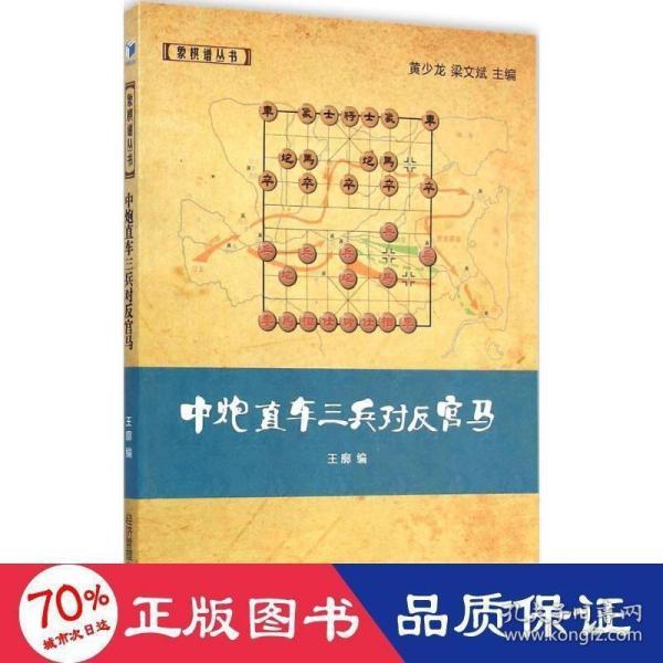 正版象棋谱丛书:中炮直车三兵对反宫马