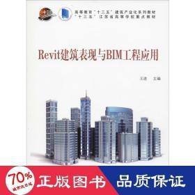 正版Revit建筑表现与BIM工程应用