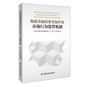 正版构建金融消费者保护的市场行为监管机制 财政金融 亚洲开发银
