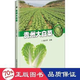 正版贵州大白菜