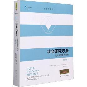正版社会研究方 定性和定量的取向(第7版) 社会科学总论、学术 (?