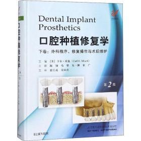 正版口腔种植修复学(引进第2版)下卷:外科程序·修复操作与术?