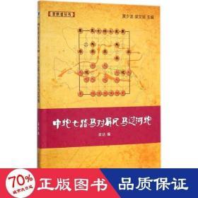 正版象棋谱丛书:中炮七路马对屏风马过河炮