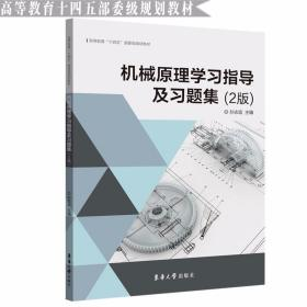 机械原理学习指导及习题集(2版)