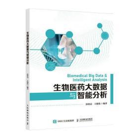 正版生物医药大数据与智能分析 数据库 彭绍亮
