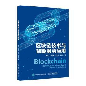 正版区块链技术与智能服务应用 经济理论、法规 董学文//任保全//
