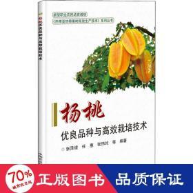 正版杨桃优良品种与高效栽培技术