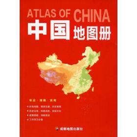 正版(2021)中国地图册 中国行政地图 本书编委会