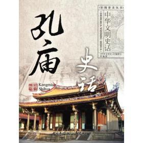正版孔庙史话