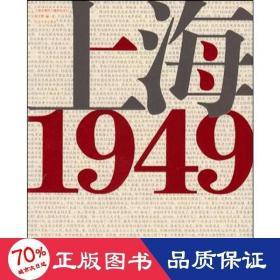 正版上海1949