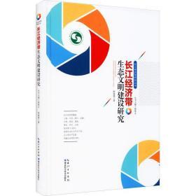 正版长江经济带研究丛书·长江经济带生态文明建设研究