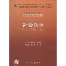 正版社会医学(供卫生管理及相关专业用)/国家卫生和计划生育委?