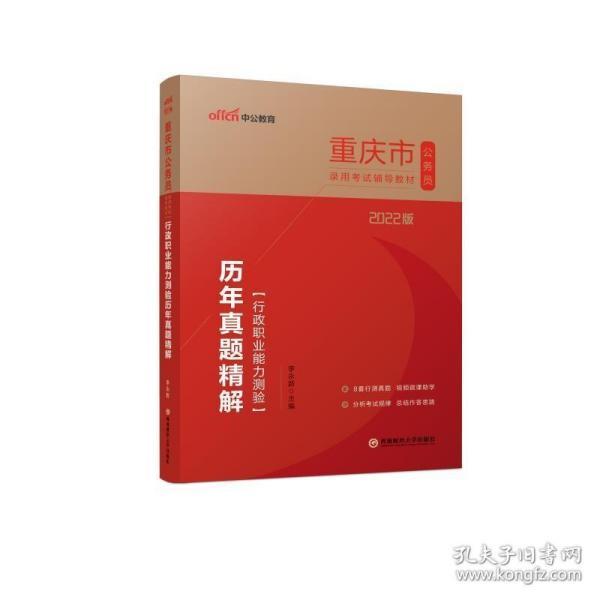 重庆公务员考试用书中公2022重庆市公务员录用考试辅导教材行政职业能力测验历年真题精解
