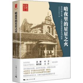 正版暗夜里的星星之火--党的诞生地·上海革命遗址系列故事(红色?