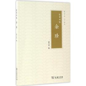 正版巴蜀砥柱——余玠(衢州文库)