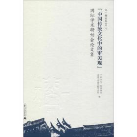 """正版天一阁论坛(2017)——""""中国传统文化中的审美观""""国际学术"""