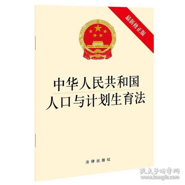 中华人民共和国人口与计划生育法