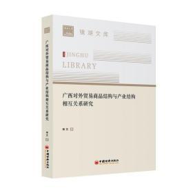 正版广西对外贸易商品结构与产业结构相互关系研究 商业贸易 宋文